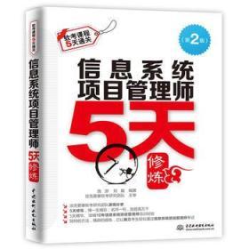 正版 信息系统项目管理师5天修炼(第2版) 9787517029618