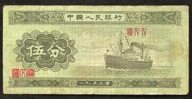 第二版人民币-罗马冠号小冠字【ⅧⅣⅣ(844)】轮船图五伍分5分纸币旧品