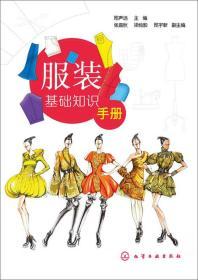 服装基础知识手册