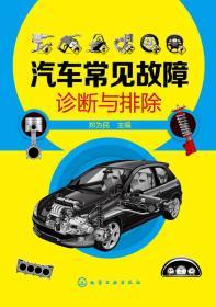 汽车常见故障诊断与排除