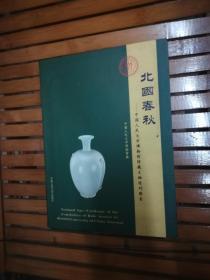 北国春秋—中国人民大学博物馆馆藏文物陈列图录(大16开软精装)