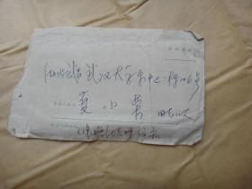 实寄封T23 (2-2)8分邮票实寄封1枚   附信