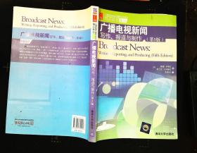 广播电视新闻 写作、报道与制作(第5版)