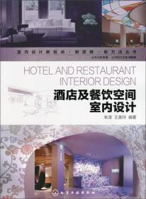 酒店及餐饮空间室内设计