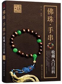 佛珠•手串收藏入门百科