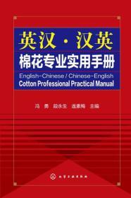 英汉·汉英棉花专业实用手册