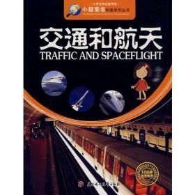 交通和航天--小学生知识图书馆