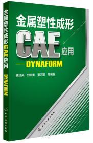 特价! 金属塑性成形CAE应用--DYNAFORM龚红英刘克素董万鹏等9787122217011化学工业出版社
