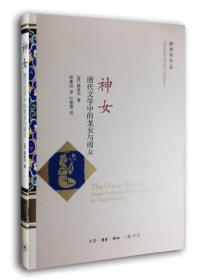 神女:唐代文学中的龙女与雨女