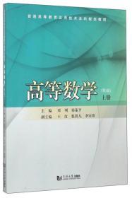 高等数学 上册 第二版第2版 郑列 杨策平 王红 同济大学出版社 9787560858838