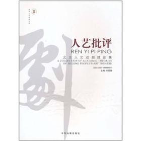 人艺批评-北京人艺戏剧理论集