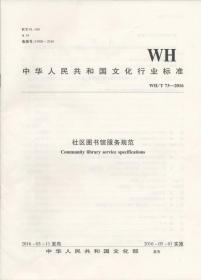 图书情报55:中华人民共和国文化行业标准 WH/T 73—2016 社区图书馆服务规范