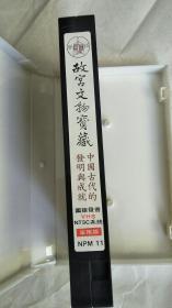 录像带  故宫文物宝藏 中国古代的发明与成就篇    J