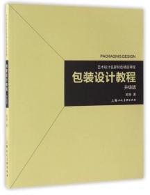 包装设计教程(升级版)/艺术设计名家特色精品课程