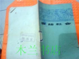原始社会 史星 上海人民出版社 1972年一版一印 32开平装