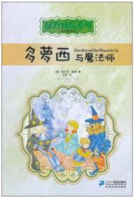 4.多萝西与魔法师绿野仙踪系列 美鲍姆俞庆 21世纪出版社 978