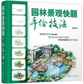 园林景观快题手绘技法 9787122243331