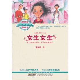 全国优秀儿童文学奖获奖作家精品书系(全5册)