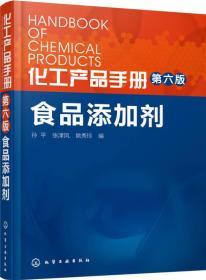 化工产品手册