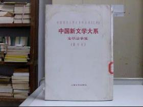 中国现代文学史资料丛书(乙种)中国新文学大系 文学论争集(影印本)