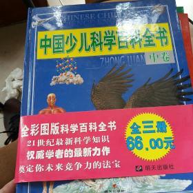 中国少儿科学百科全书(全三册)