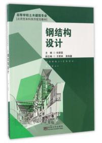 钢结构设计/高等学校土木建筑专业应用型本科系列规划教