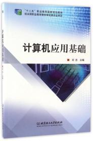 """计算机应用基础/""""十二五""""职业教育国家规划教材"""