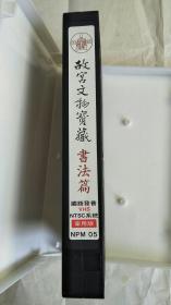 录像带  故宫文物宝藏 书法篇    J