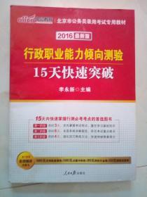 北京市公务员录用考试专用教材. 行政职业能力倾向测验15天快速突破 : 2016最新版