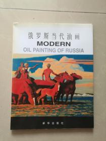 俄罗斯当代油画