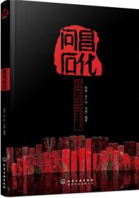 昌化问石陈波化学工业出版社9787122265135