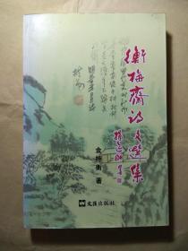 衡梅斋诗文选集(签名本)