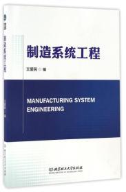 制造系统工程