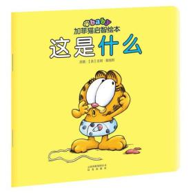 K (正版图书)加菲猫启智绘本:这是什么(彩绘版)