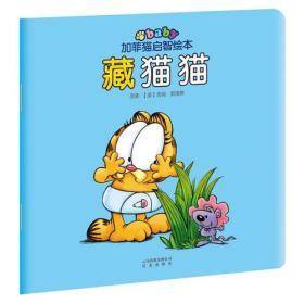 K (正版图书)加菲猫启智绘本:藏猫猫(彩绘版)