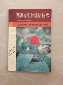 西洋参引种栽培技术