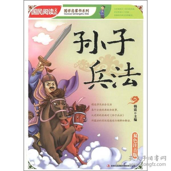 国学启蒙书系列·孙子兵法(四色)