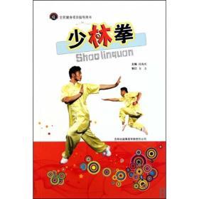 全民健身项目指导用书:少林拳