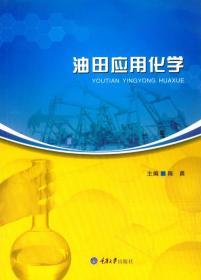 油田应用化学