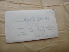 中华人民共和国第五届全国人民代表大会8分邮票实寄封1枚    附信