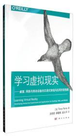 学习虚拟现实:桌面、网络与移动设备的沉浸式体验与应用开发指南
