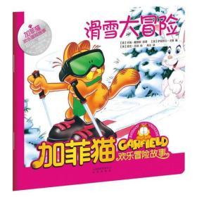 加菲猫欢乐冒险故事:滑雪大冒险