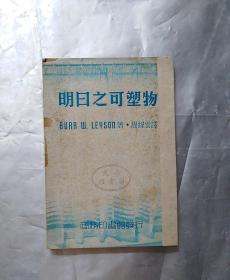 明日之可塑物(民国36年 商务初版)