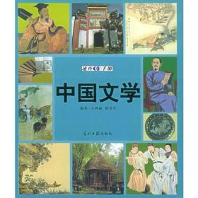 中国文学速查手册:图文版——图文速查手册系列丛书