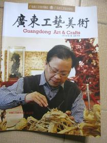 广东工艺美术 2013年第3期 总38期 (16开全铜版纸厚册)