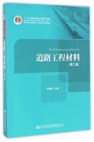 道路工程材料(第二版)