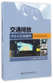 交通排放评估与实践案例