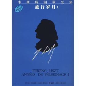 满29包邮 二手李斯特钢琴全集 旅行岁月1(原版引进)钢琴曲集书籍 钢琴乐谱