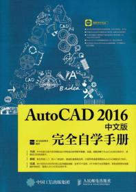 AutoCAD 2016中文版完全自学手册 龙马高新教育 人民邮电出版社  9787115435033