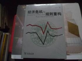 经济危机与规则重构【$开封】 2014